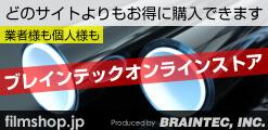 Braintec Online Store