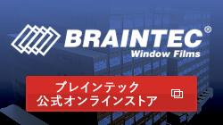 ブレインテック 公式オンラインストア