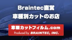 ブレインテック直営 車種別カット済みフィルム販売店