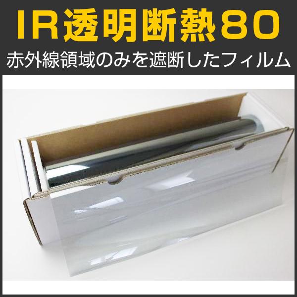 IR-80CL