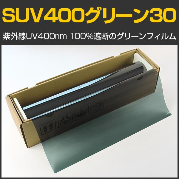 スーパーUV400グリーン30販売開始