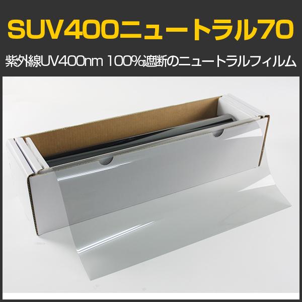 スーパーUV400ニュートラル70販売開始
