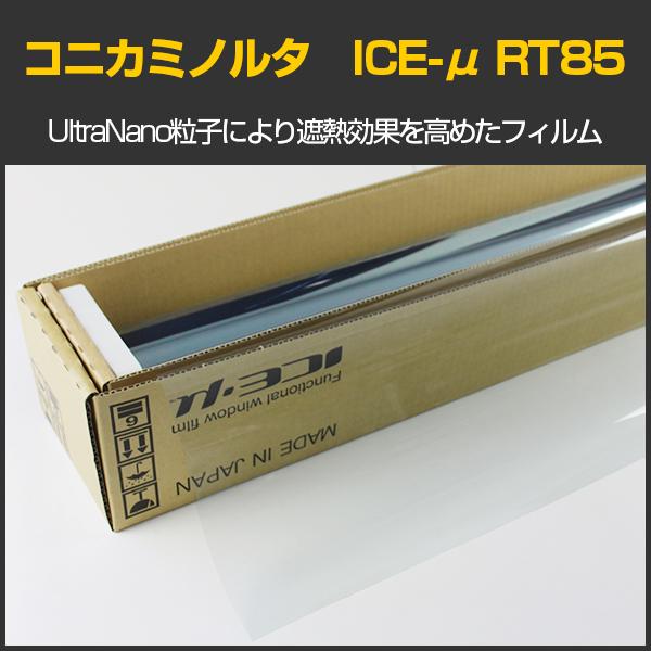 コニカミノルタ ICE-μシリーズ 取扱開始