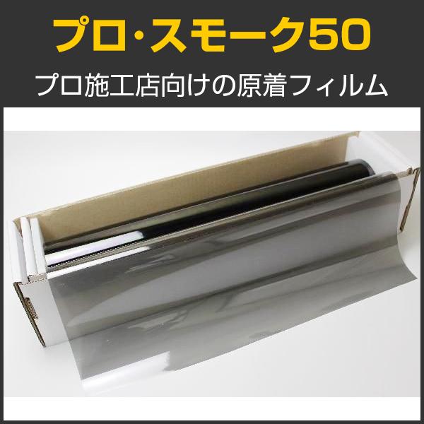 仕様変更 プロ・スモーク45 →プロ・スモーク50