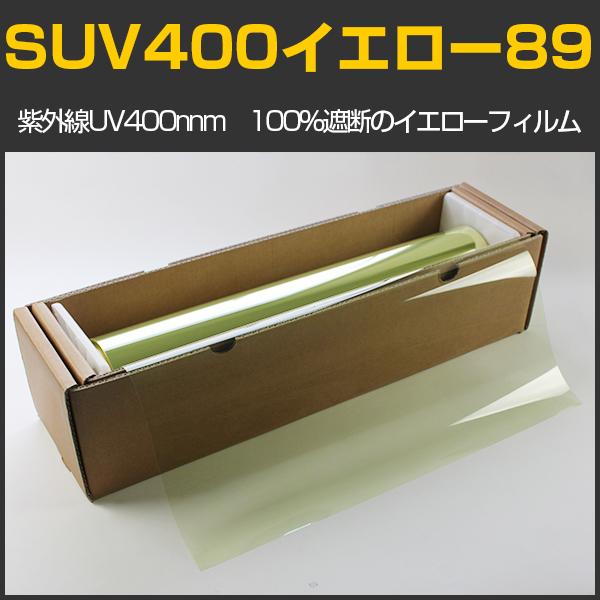 スーパーUV400イエロー89取扱開始