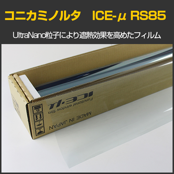 コニカミノルタ ICE-μ RS85 取扱開始