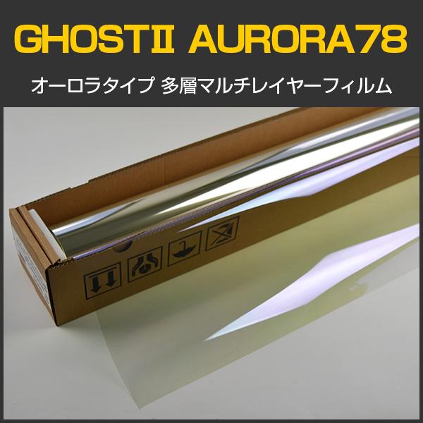 新商品!GHOSTⅡ(ゴーストⅡ)  1.5m幅 オーロラ78 多層マルチレイヤーフィルム