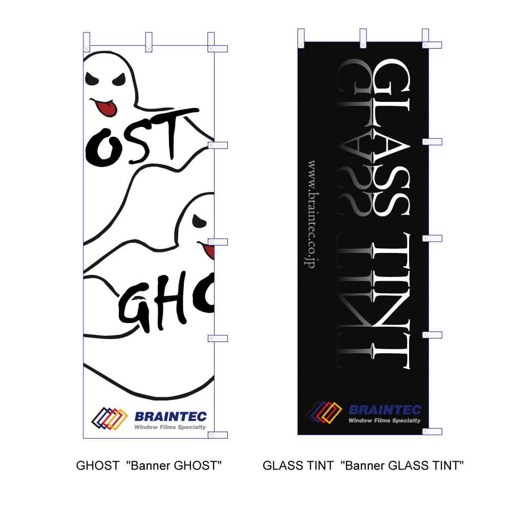 ショップ様向け バナー GHOST / GLASS TINT