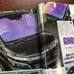 ワゴニスト5月号にブレインテック GHOST が掲載されました。