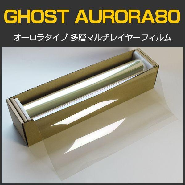 入荷!  ゴースト1m幅x30mロール #AR80(GHOST)40