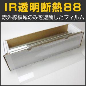 IR-88CL