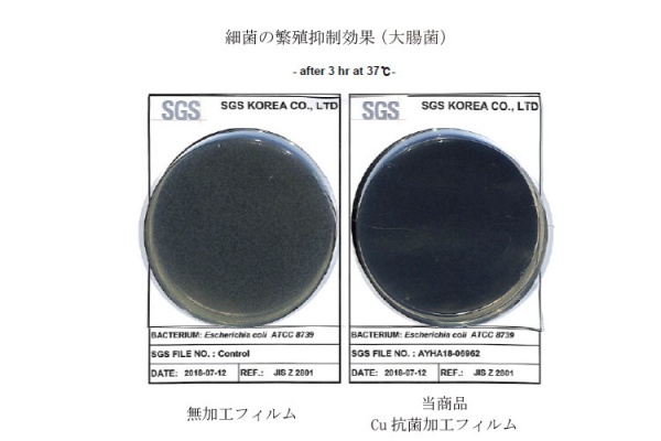 新商品! 銅 抗菌シート 抗菌フィルム #AB80CU(M) 販売開始
