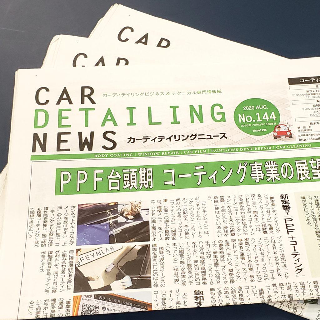 ディテイリングニュース新刊に掲載されました。