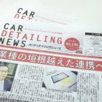 カーディテイリングニュース新刊に掲載されました。