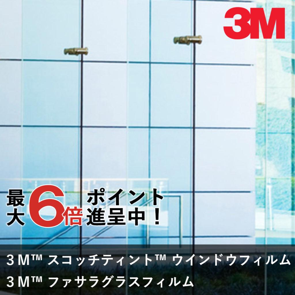 3M™ Scotchtint Window Film    3M™ Fasara Glass Film ロール金額改正及びポイント改正