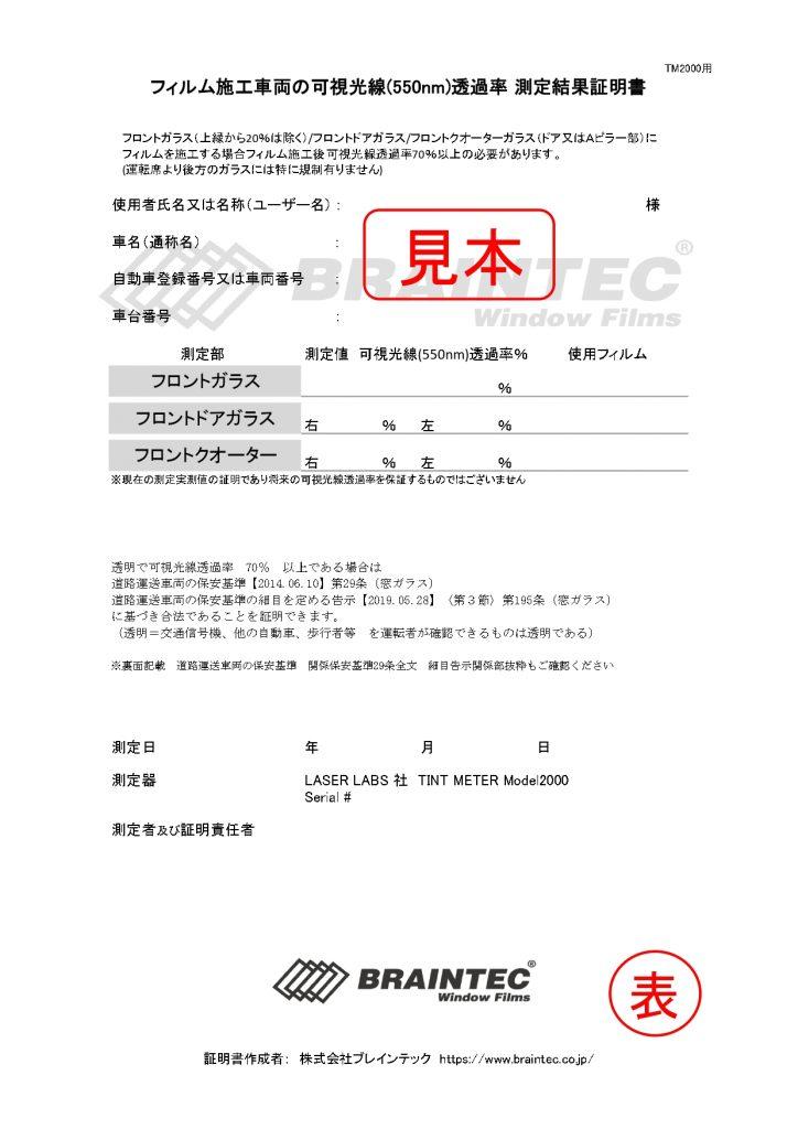 (更新)TM1000/TM2000向け フィルム施工車両の可視光線透過率測定結果証明書を作りました。